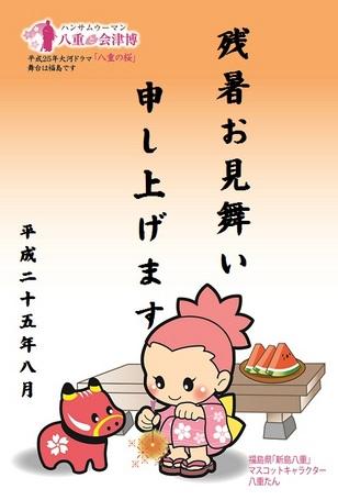 八重たん線香花火残暑見舞い.jpg