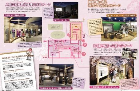 大河ドラマ館パンフ.jpg